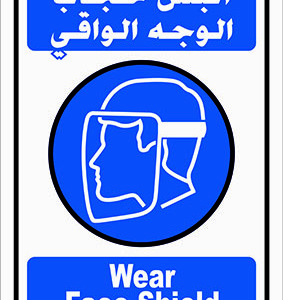 Safety Sign – Dubai – PPE Required Sign   Safety Signs