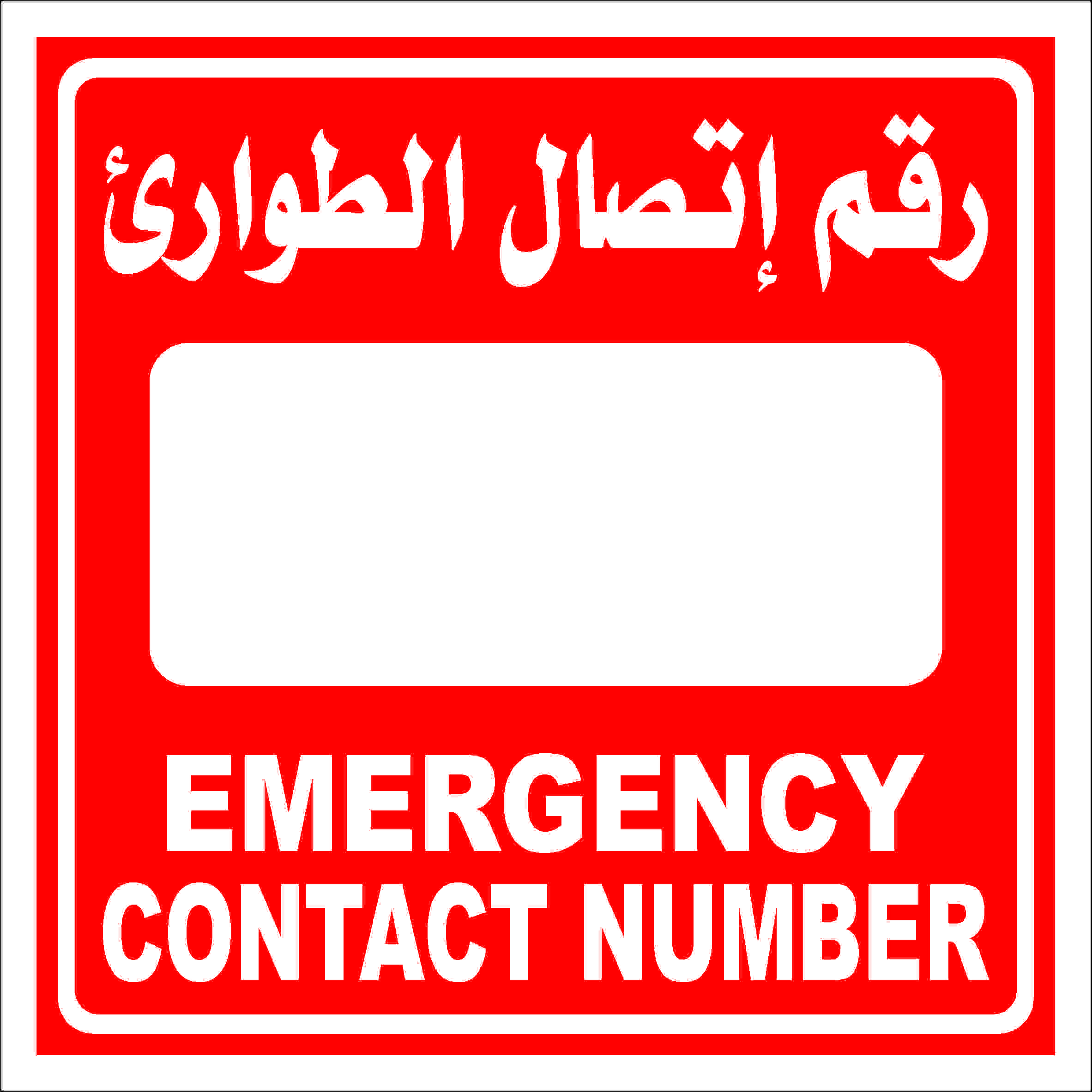 Safety Sign – Emergency Contact Number – Manual | Safety Signs ...