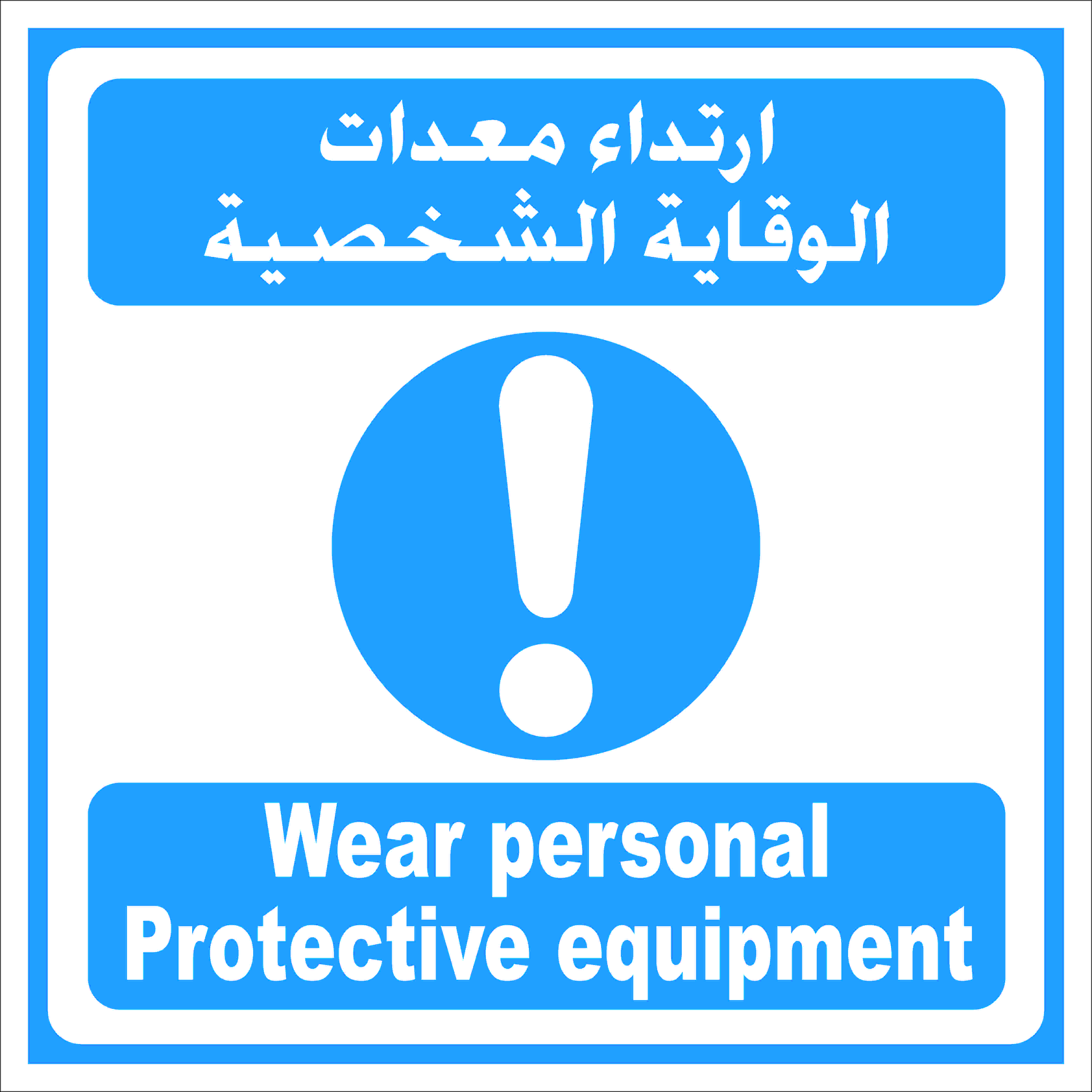 Products | Safety Signs | manufacturer and whole sale supplier | Page 15